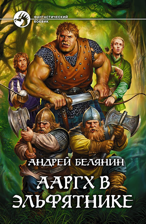Андрей Белянин - Ааргх в эльфятнике