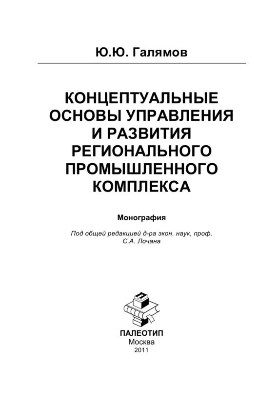 Юсуп Галямов Концептуальные основы управления и развития регионального промышленного комплекса