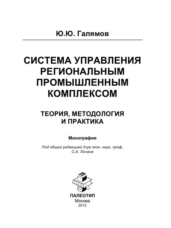 Юсуп Галямов Система управления региональным промышленным комплексом: теория, методология и практика