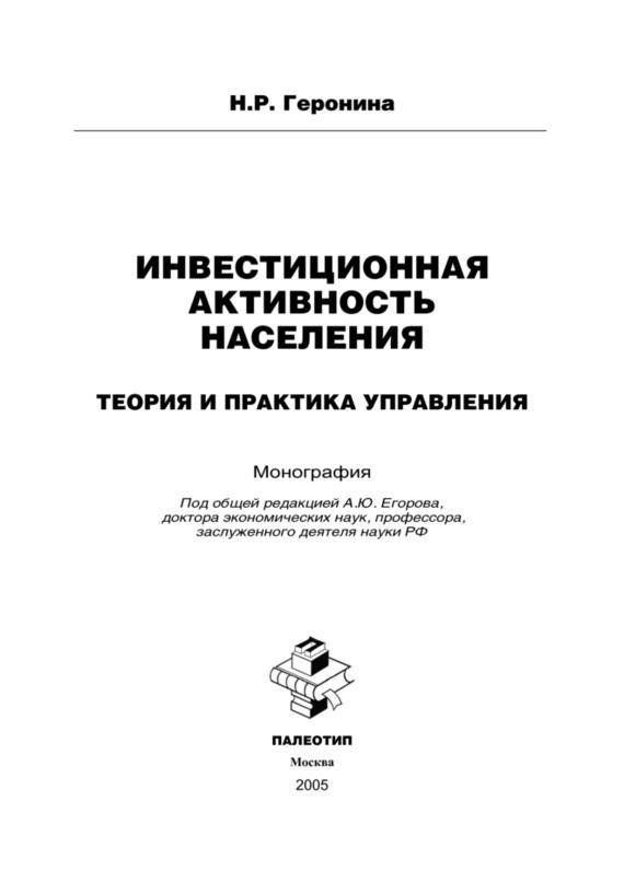 Наталья Геронина