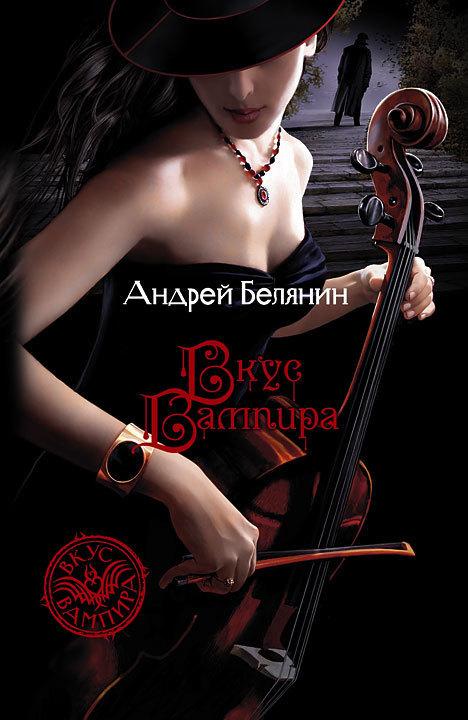 Скачать Андрей Белянин бесплатно Вкус вампира