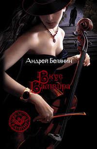 Белянин, Андрей  - Вкус вампира