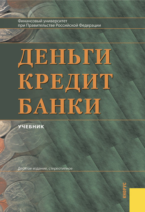 Олег Лаврушин Деньги, кредит, банки цена