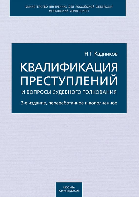 Скачать Квалификация преступлений и вопросы судебного толкования бесплатно Николай Кадников