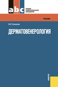 Стуканова, Наталия  - Дерматовенерология