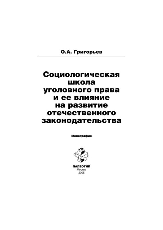 Социологическая школа уголовного права и ее влияние на развитие отечественного законодательства