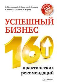 Мрочковский, Николай  - Успешный бизнес. 160 практических рекомендаций