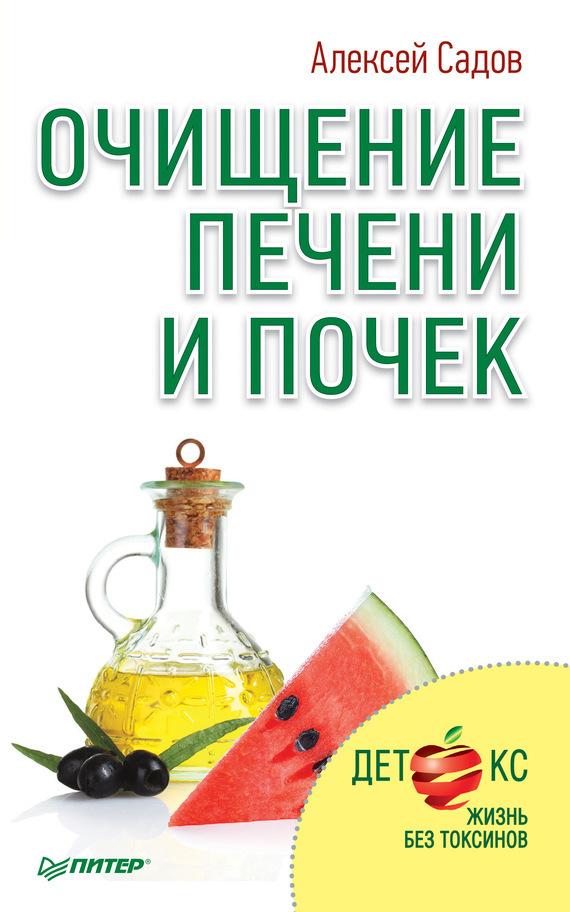 захватывающий сюжет в книге Алексей Садов