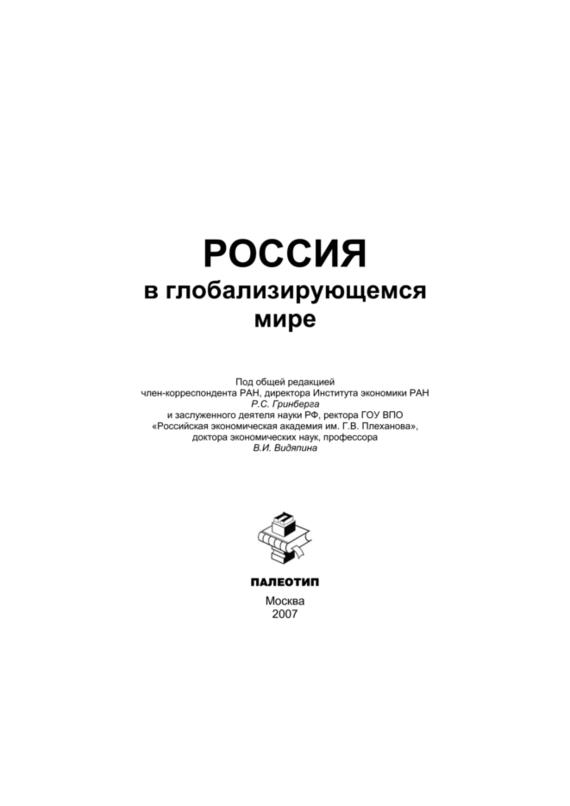 В. И. Видяпин Россия в глобализирующемся мире в мире науки 9 2009