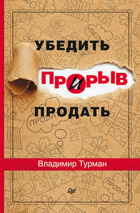 Турман, Владимир  - Прорыв: убедить и продать