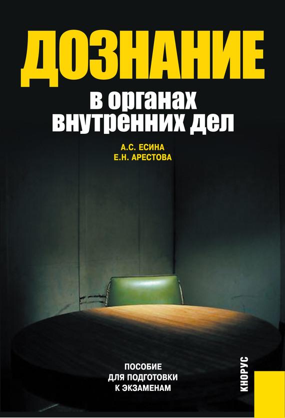 быстрое скачивание Екатерина Арестова читать онлайн