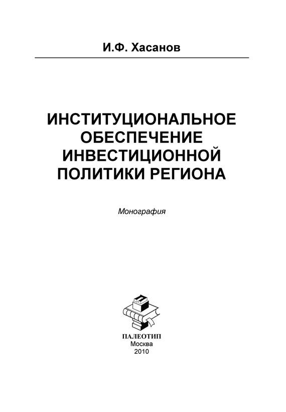 электронный файл Ильдар Хасанов скачивать легко