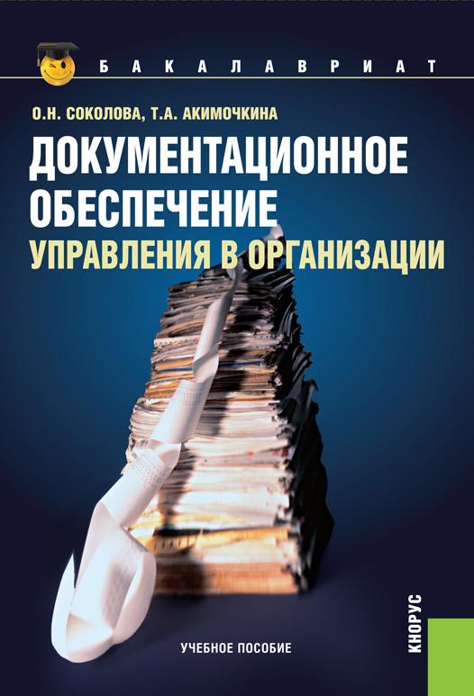 Документационное обеспечение управления в организации ( Ольга Николаевна Соколова  )
