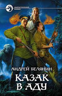 Белянин, Андрей - Казак в Аду