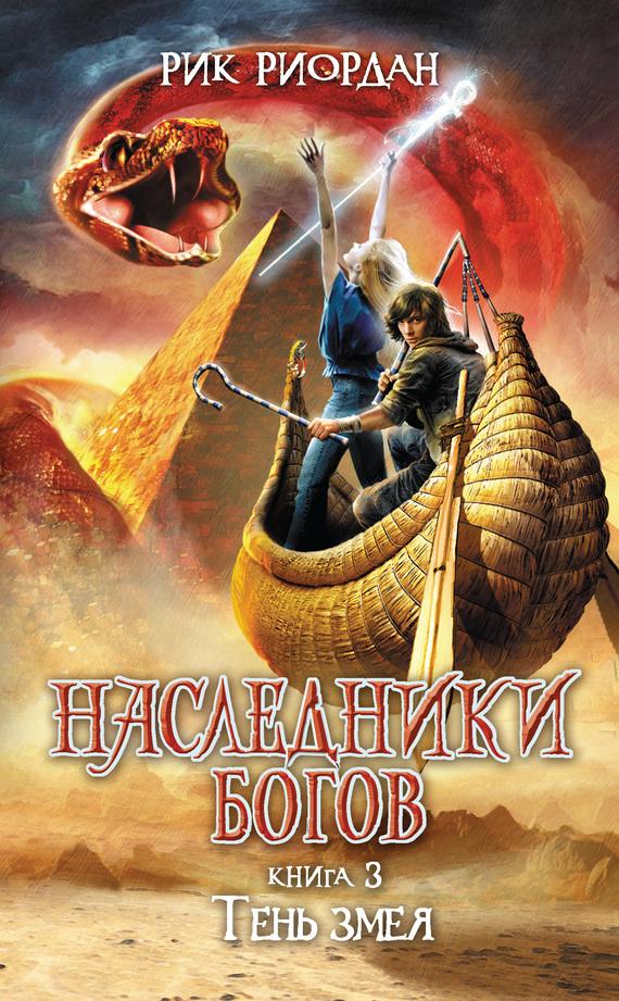 Тень змея от ЛитРес