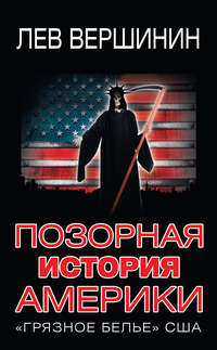 - Позорная история Америки. «Грязное белье» США