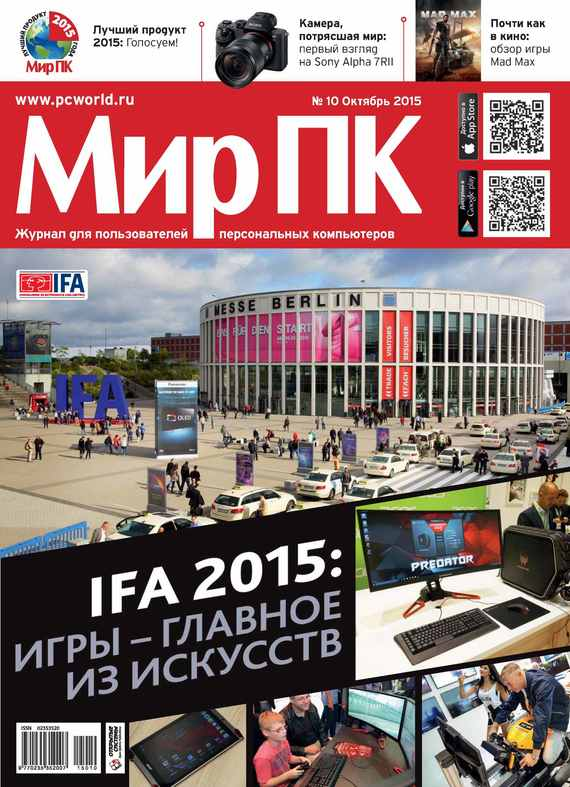 Журнал «Мир ПК» №10/2015 от ЛитРес