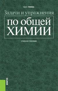 Глинка, Николай  - Задачи и упражнения по общей химии