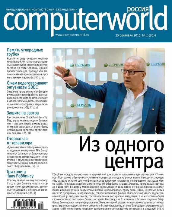 Журнал Computerworld Россия №19/2015 от ЛитРес
