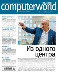 - Журнал Computerworld Россия №19/2015