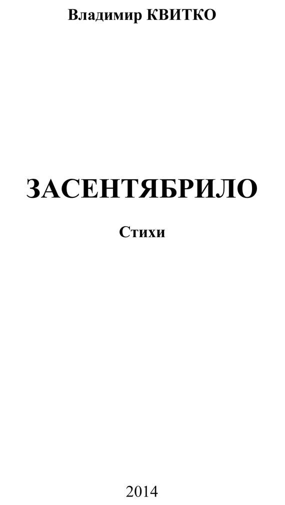 Владимир Квитко Засентябрило. Стихи 2 ндфл купить в воронеже