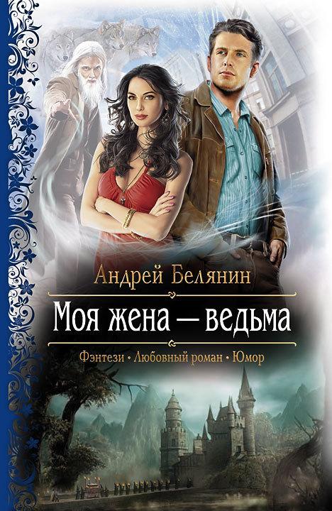 бесплатно Моя жена - ведьма Скачать Андрей Белянин