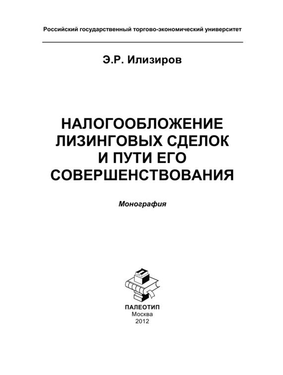 бесплатно Налогообложение лизинговых сделок и пути его совершенствования Скачать Э. Илизиров