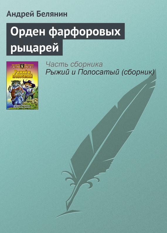Скачать Орден фарфоровых рыцарей бесплатно Андрей Белянин