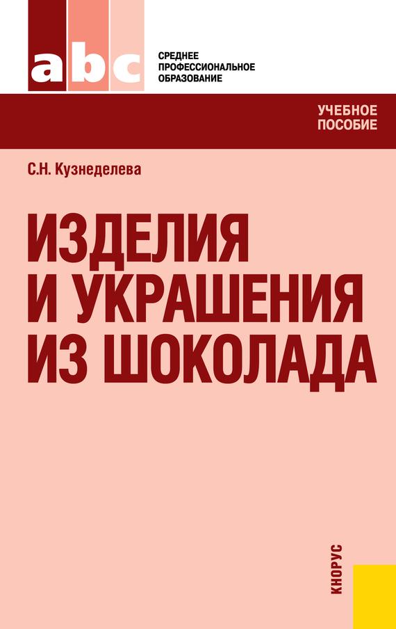 Светлана Кузнеделева бесплатно