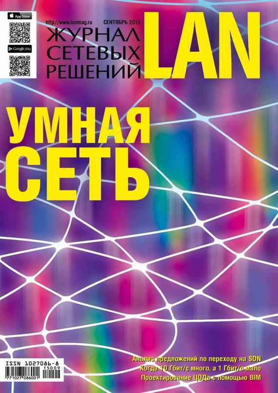 Журнал сетевых решений / LAN №09/2015 от ЛитРес