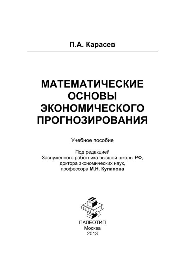 Петр Карасев Математические основы экономического прогнозирования и н дубина математико статистические методы в эмпирических социально экономических исследованиях