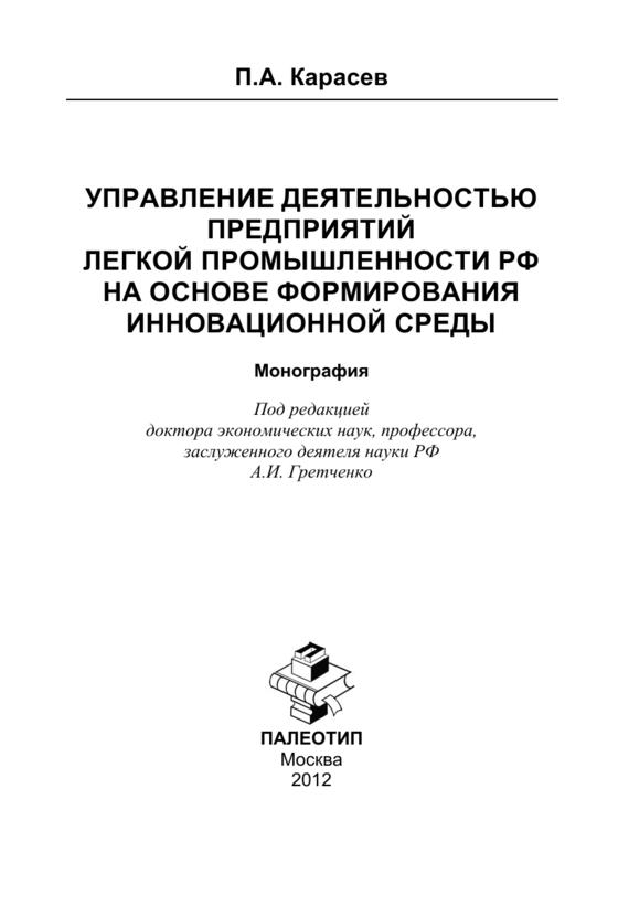 Управление деятельностью предприятий легкой промышленности РФ на основе формирования инновационной среды