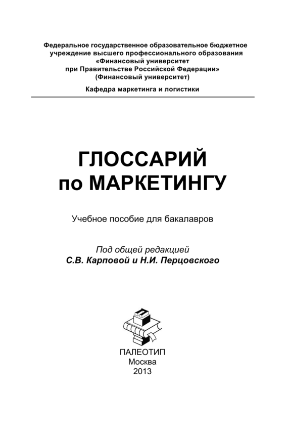 Глоссарий по маркетингу: учебное пособие для бакалавров