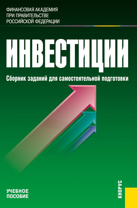 полная книга Наталия Ивановна Лахметкина бесплатно скачивать