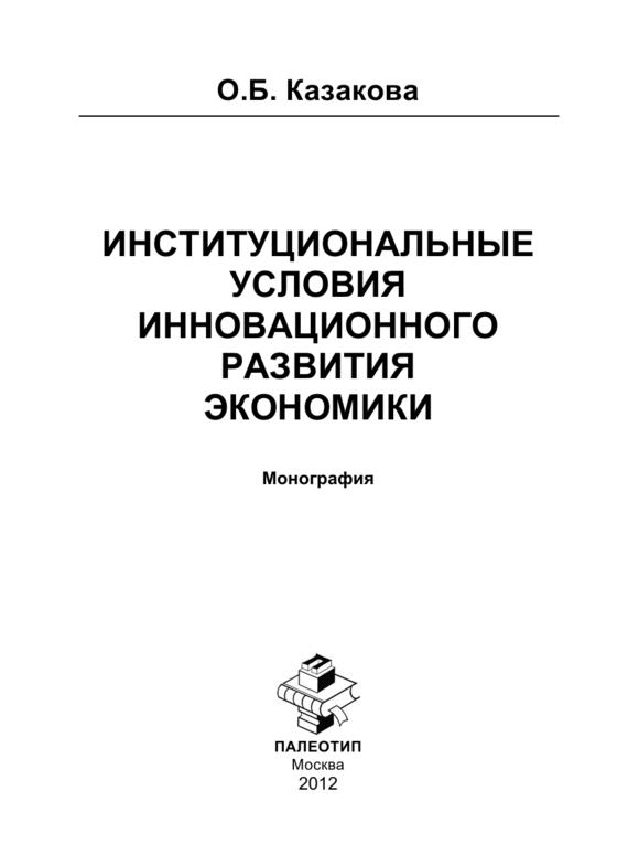 напряженная интрига в книге О. Б. Казакова