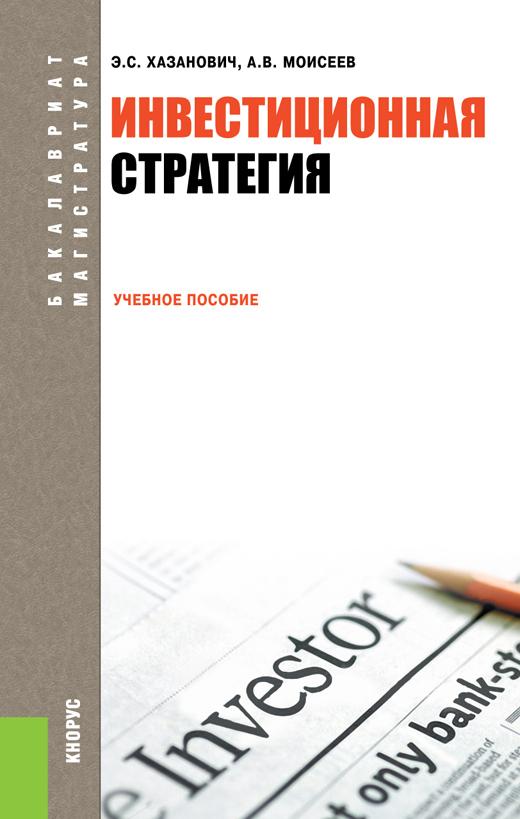 Александр Моисеев Инвестиционная стратегия менеджмент инвестиций и инноваций учебник