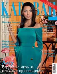 Отсутствует - Журнал «Караван историй» &#847009, сентябрь 2015