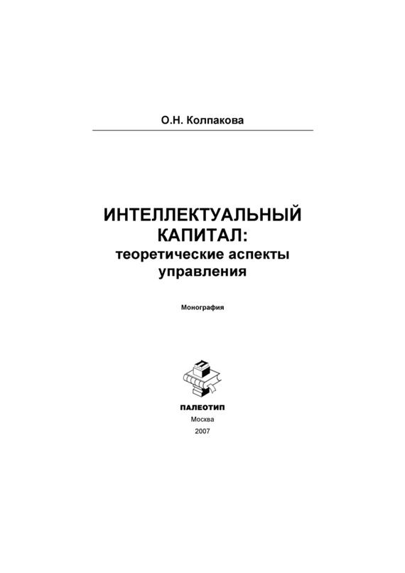 Ольга Колпакова Интеллектуальный капитал: теоретические аспекты управления оценка интеллектуального капитала персонала