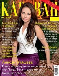 - Журнал «Караван историй» №10, октябрь 2015