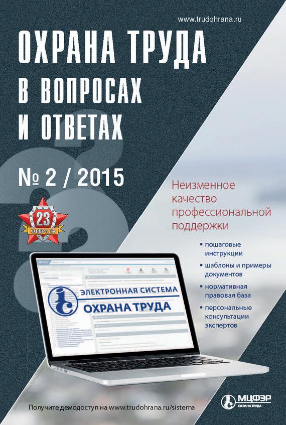 Отсутствует Охрана труда в вопросах и ответах № 2 2015 охрана труда в малом бизнесе ремонт бытовой техники