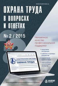 Отсутствует - Охрана труда в вопросах и ответах № 2 2015
