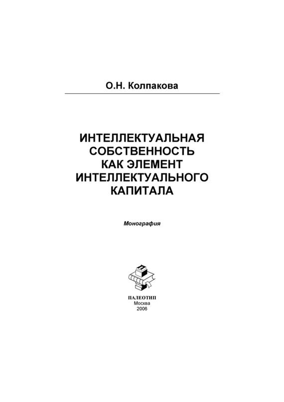 Ольга Колпакова Интеллектуальный капитал и интеллектуальная собственность в инновационной экономике России оценка интеллектуального капитала персонала