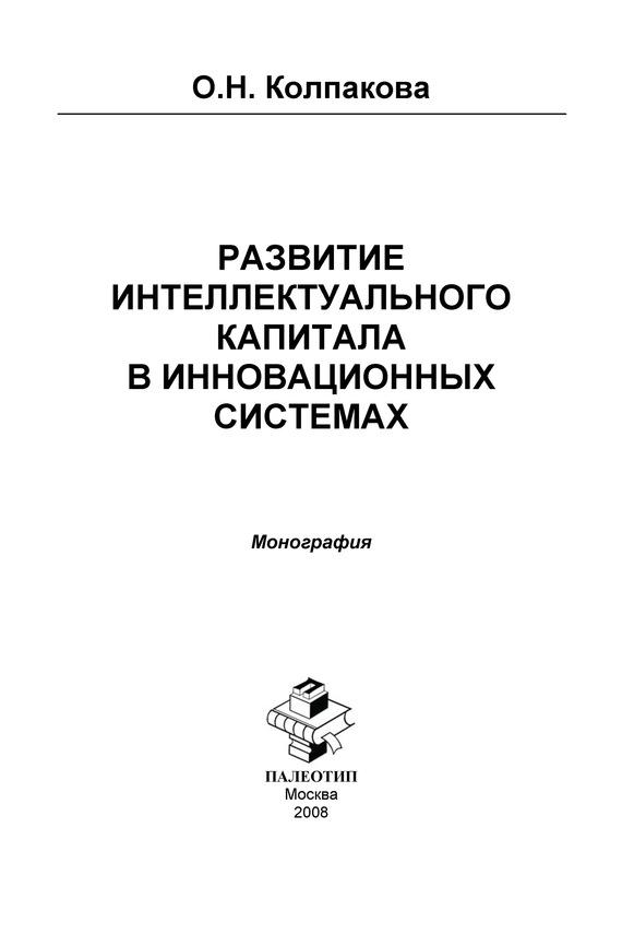 Ольга Колпакова Развитие интеллектуального капитала в инновационных системах оценка интеллектуального капитала персонала