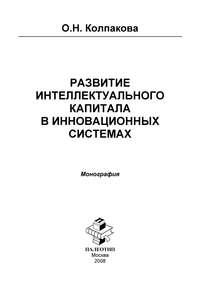 Колпакова, Ольга  - Развитие интеллектуального капитала в инновационных системах
