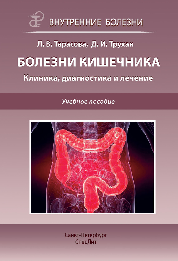 Дмитрий Трухан бесплатно