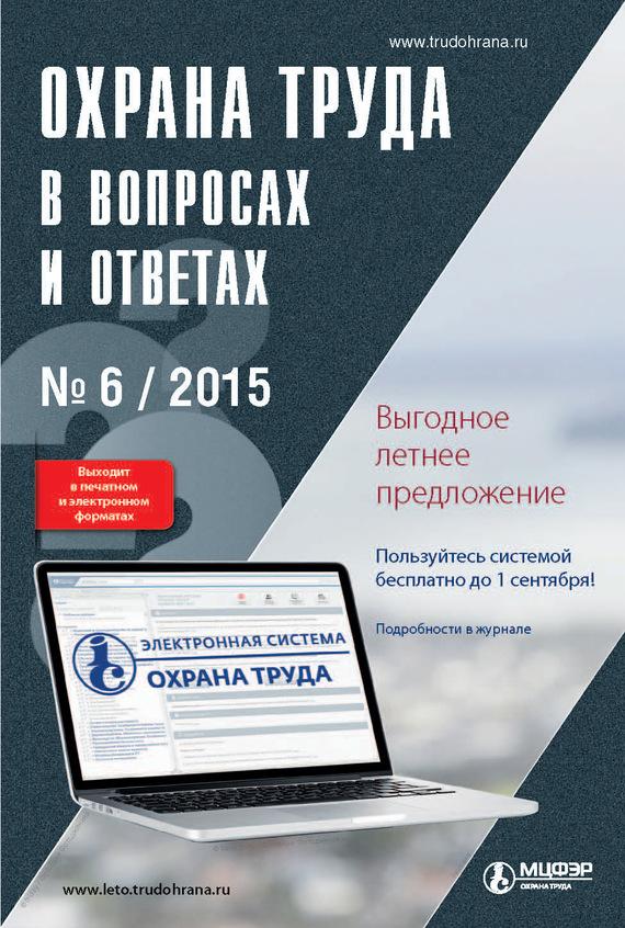 Отсутствует Охрана труда в вопросах и ответах № 6 2015 охрана труда в малом бизнесе ремонт бытовой техники