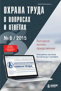 - Охрана труда в вопросах и ответах № 6 2015