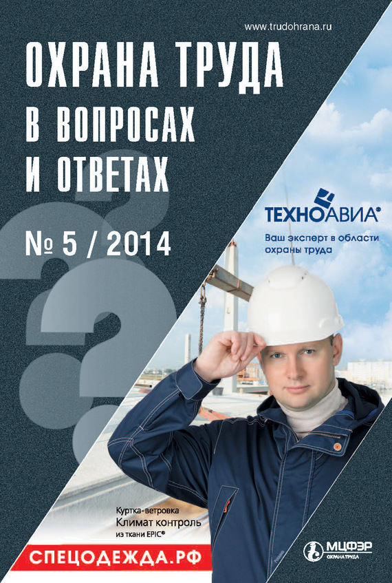 Отсутствует Охрана труда в вопросах и ответах № 5 2014 охрана труда в малом бизнесе ремонт бытовой техники