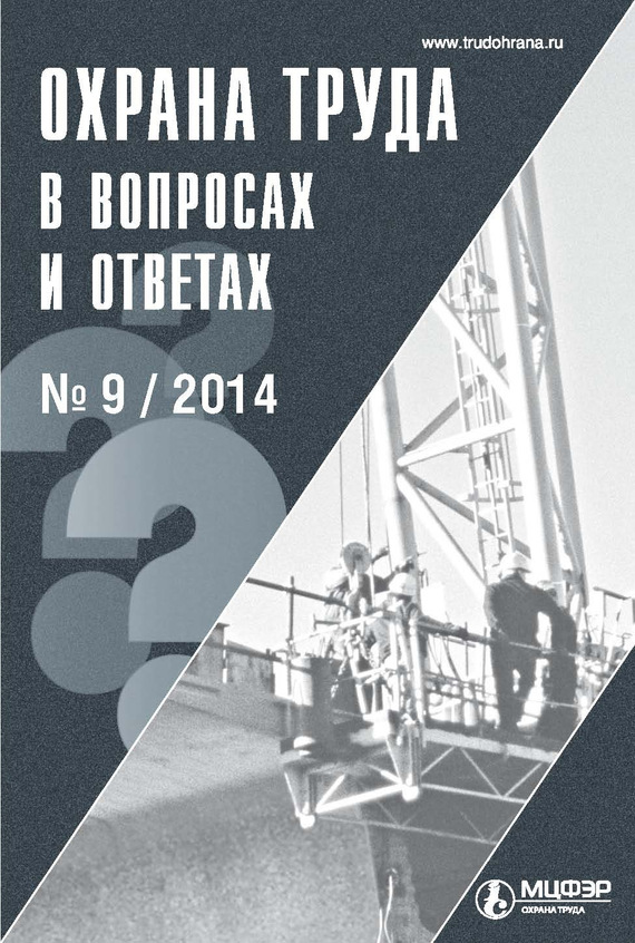 Читать Справочник специалиста по охране труда № 10 2014