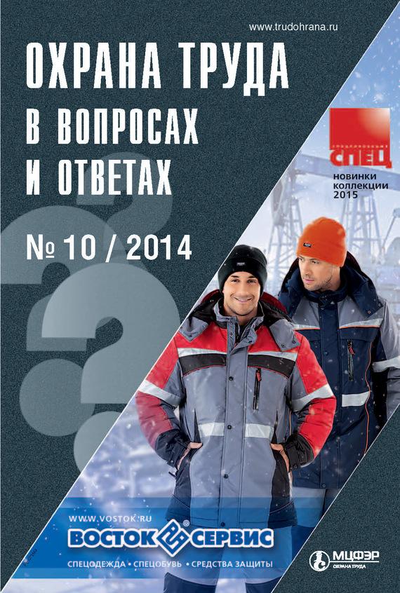 Отсутствует Охрана труда в вопросах и ответах № 10 2014 охрана труда в малом бизнесе ремонт бытовой техники
